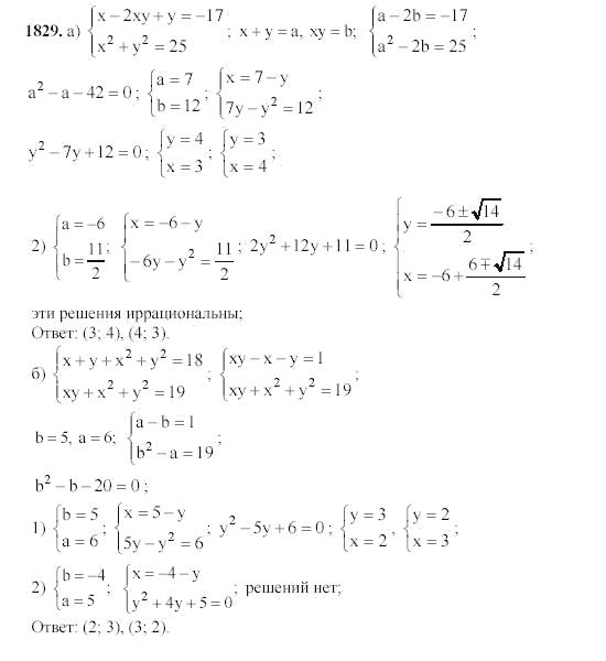 10-11 класс и алгебра ответы задачник анализа начало