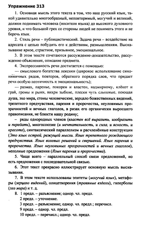 2018г класс по по русскому языку разумовскай 9 гдз за