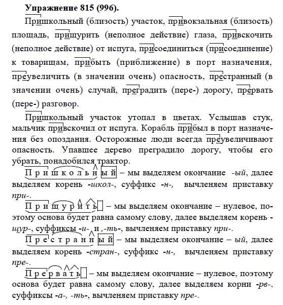 Язык ответы русский класс по гдз 5