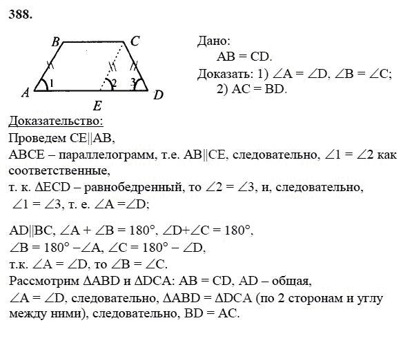 388 класс гдз геометрии 7-9 по