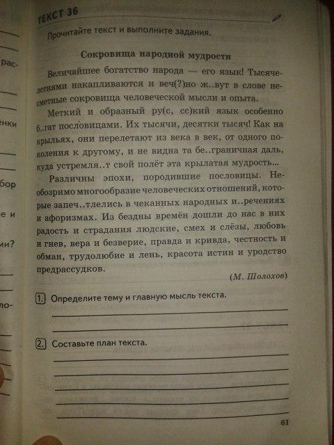 Решебник по комплексному анализу текста рабочая тетрадь 5 класс