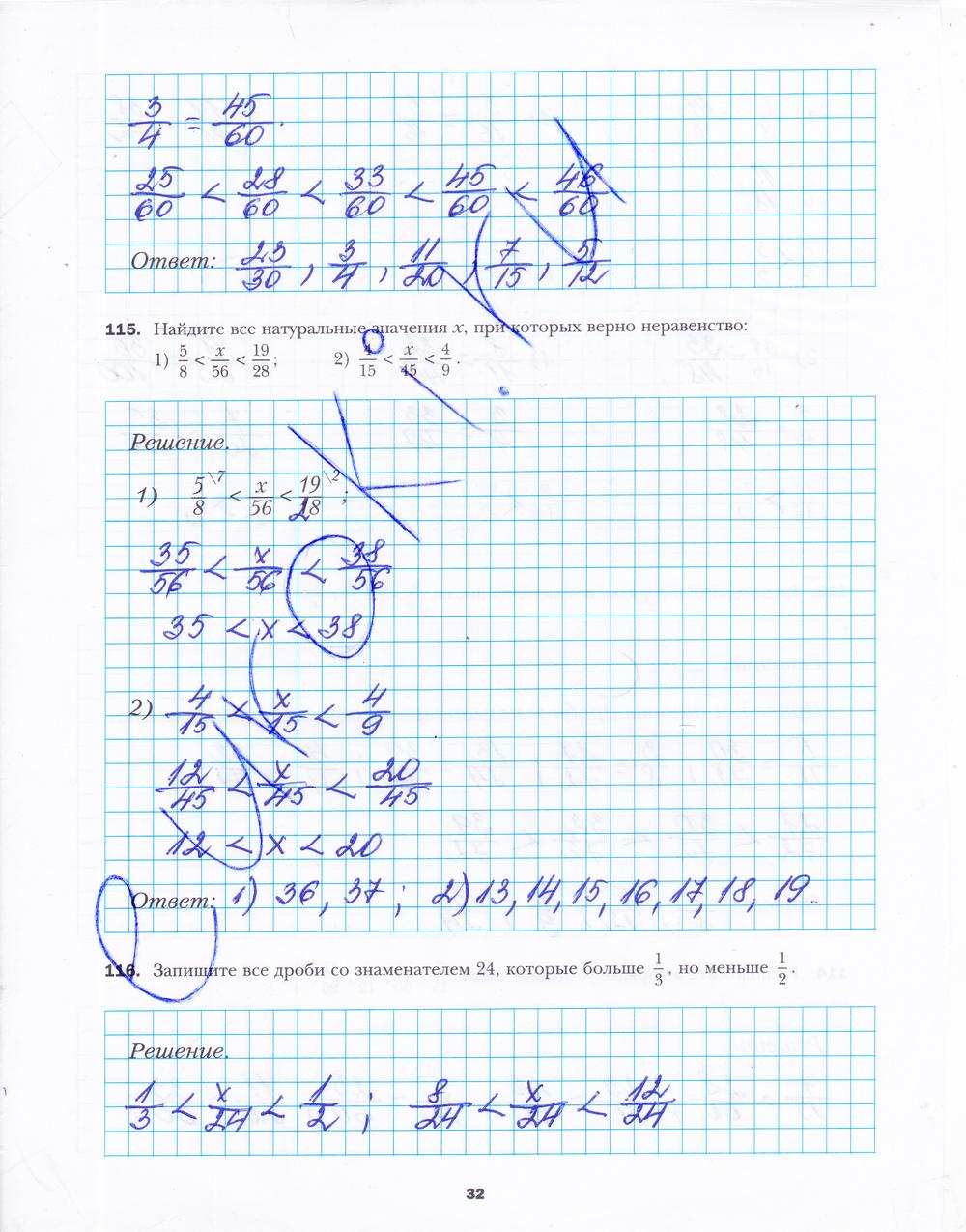 гдз класс математике готовое 6 по мерзляк