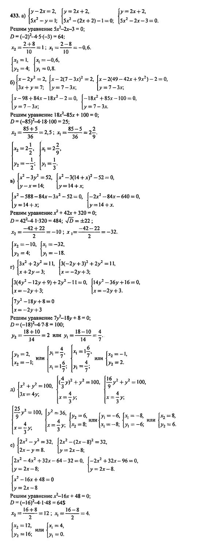gdz-na-vse-uchebnik-algebre-9-klass-makarichev-zeleniy