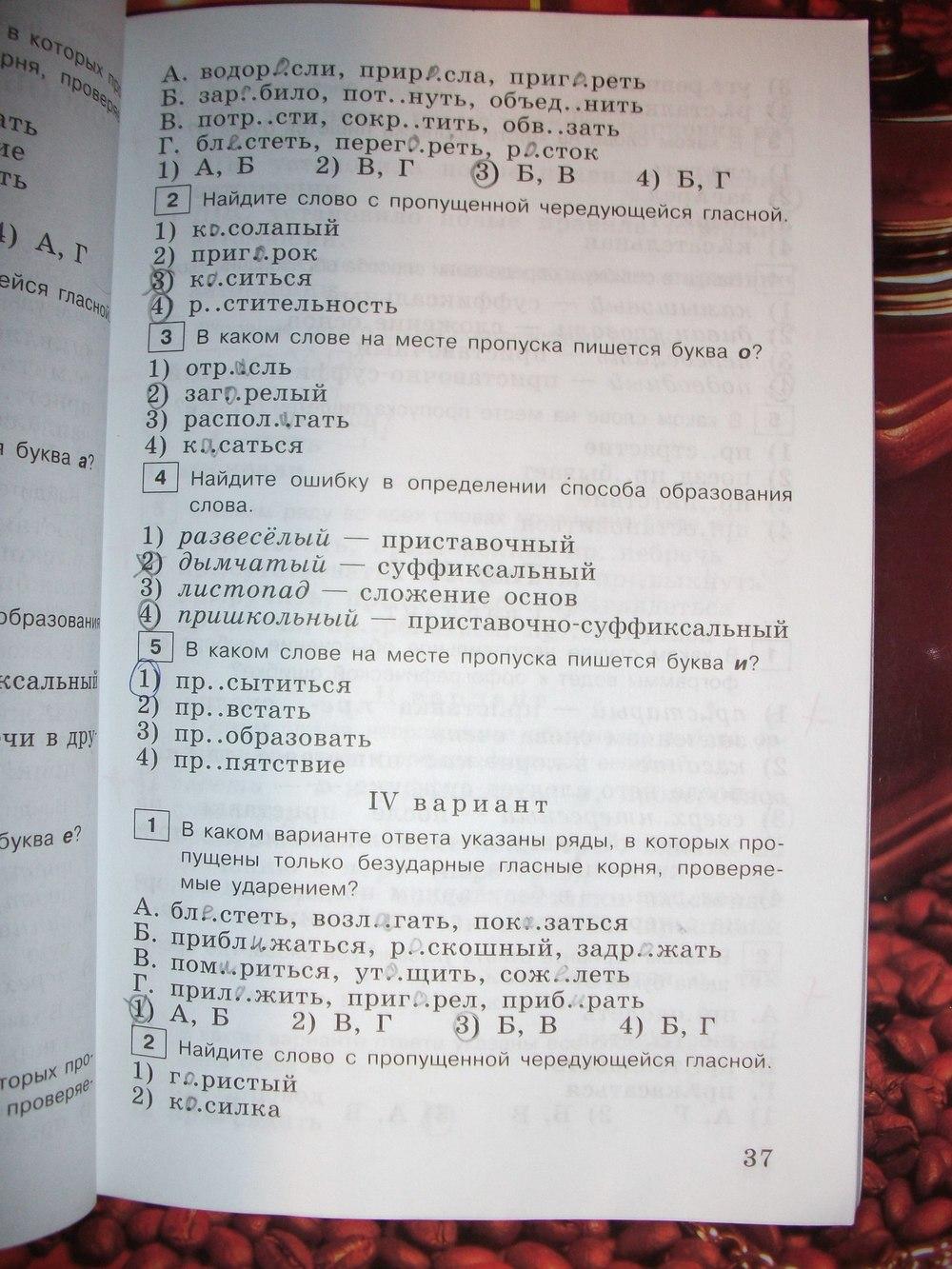 Языку задания тестовые решебник русскому 8 кл по