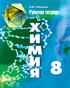 Рабочая тетрадь по химии 8 класс. К учебнику Г.Е. Рудзитис Ф.Г. Фельдман, Н.И. Габрусева