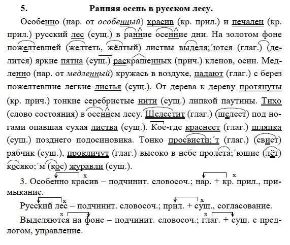 учебник класс 9 русскому гдз за по