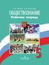 Рабочая тетрадь по обществознанию 5 класс (другой вариант), Л.Ф. Иванова, Я.В. Хотеенкова
