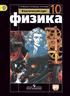 Физика 10 класс (с ответами на вопросы) , Г.Я. Мякишев, М.: Просвещение