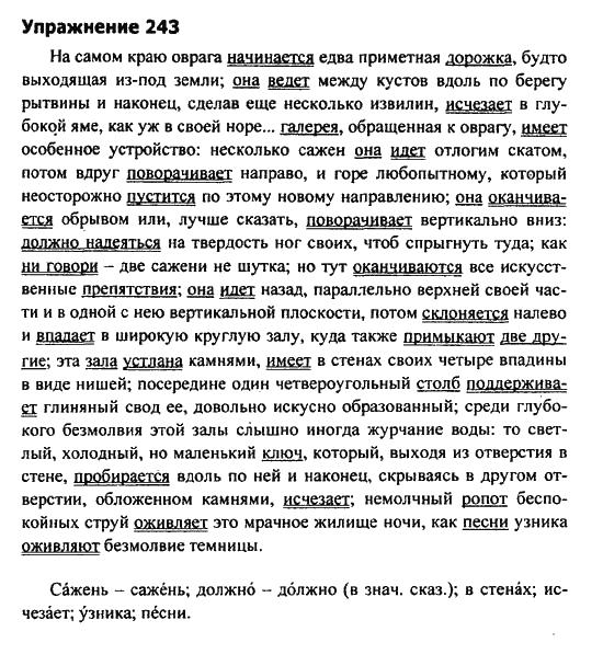 Списать гдз по русскому языку 5 класс разумовская