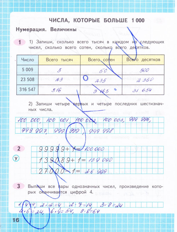 решебник по математике 4 класс в большой тетради