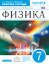 Рабочая тетрадь по физике 7 класс , Н.С. Пурышева, Н.Е. Важеевская, Дрофа