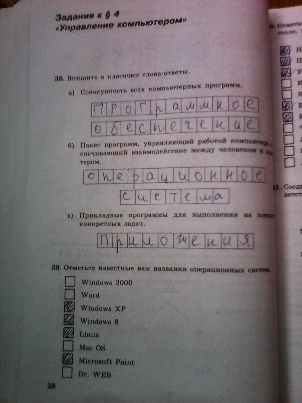 решебник по тетради 5 класс информатика