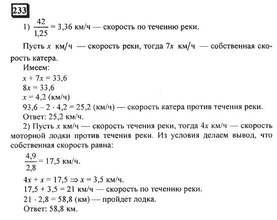 Путина 6 гдз класс математика за