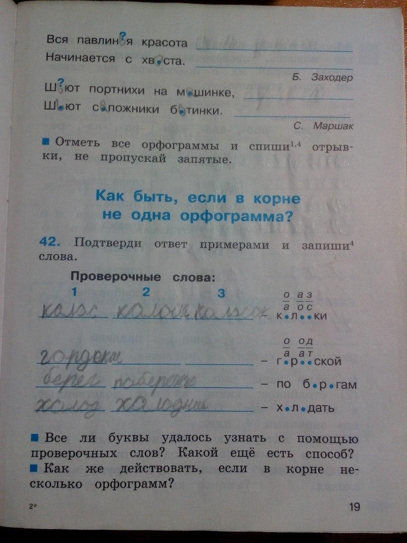 гдз по русскому языку за 3 класс соловейчик кузьменко рабочая тетрадь