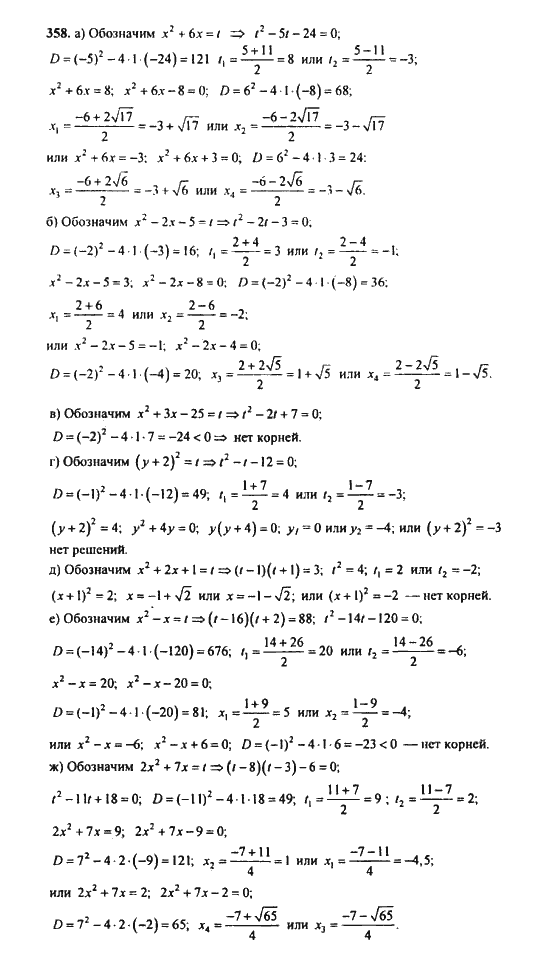 Гдз по алгебре класс под редакцией теляковского