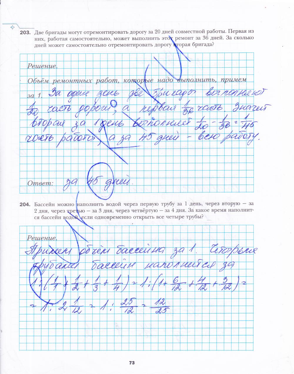 Решебник По Математике 5 Класс Мерзляк Полонский Якир 2 Часть
