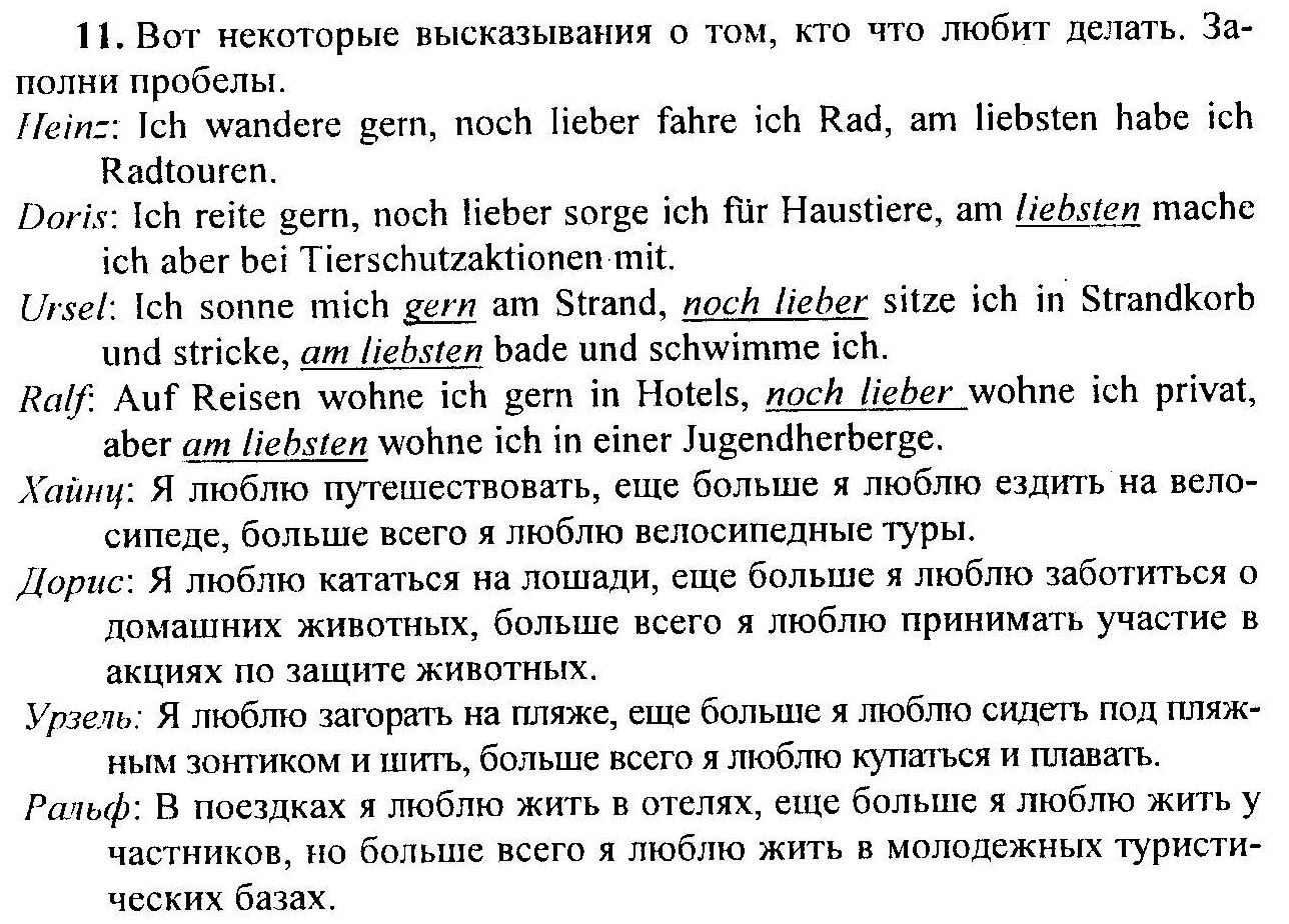по задания 8 немецкому языку класс готовое домашнее