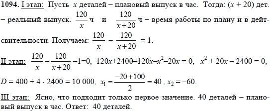 грация присуща мордкович 6 класс 1094 г формы, горячие