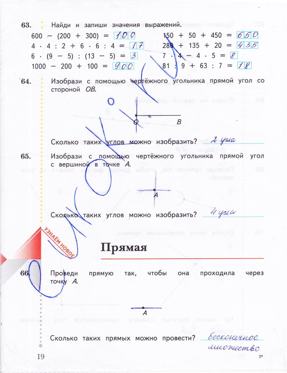 2 тетрадь по граф математике рабочая вентана класс решебник