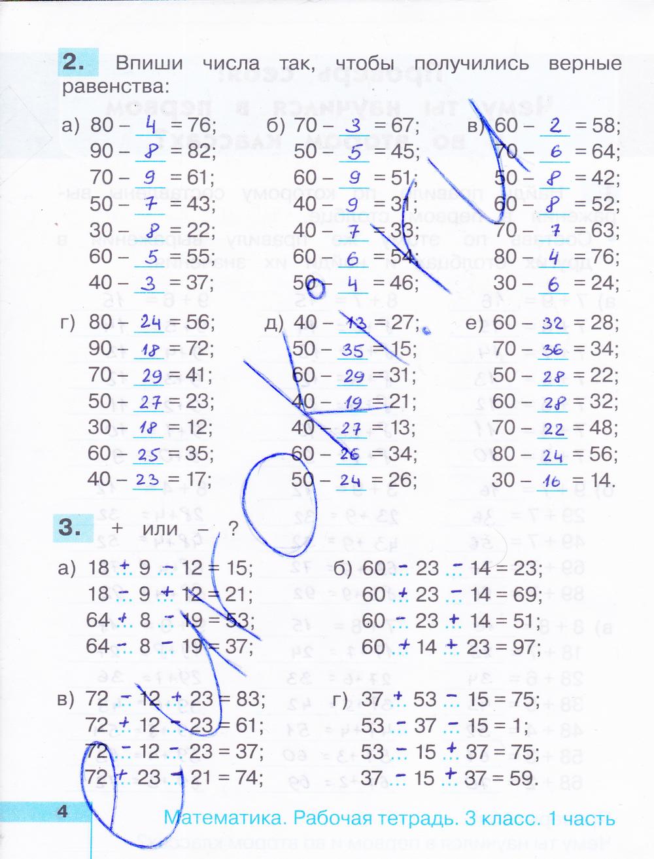 Часть тетрадь гдз часть класса по рабочая тетрадь математике 2 рабочая 3 2
