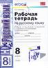 Рабочая тетрадь по русскому 8 класс, Е.Л. Ерохина
