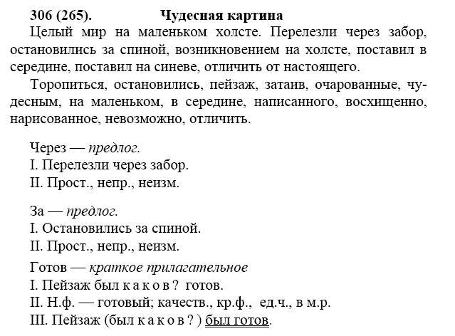 7 русский гдз по саяхова язык класс