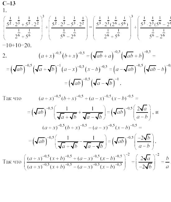 Гдз дидактический материал по алгебре 7 класс александрова