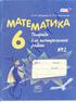 Рабочая тетрадь по математике 6 класс. Тетрадь для контрольных работ №2, И.И. Зубарева, И.П. Лепешонкова