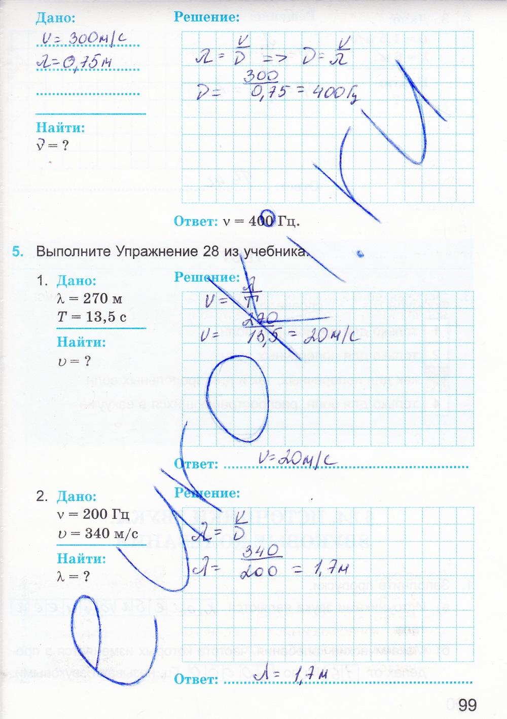 Класс физике 9 гдз учебник а.в.перышкин е.м.гутник по автор