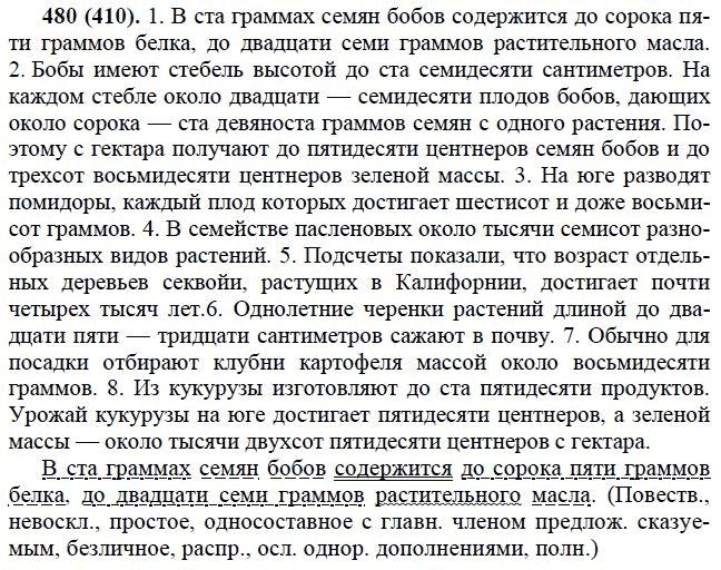 гдз русский язык 6 класс практика 2018 г г.к лидман орлова
