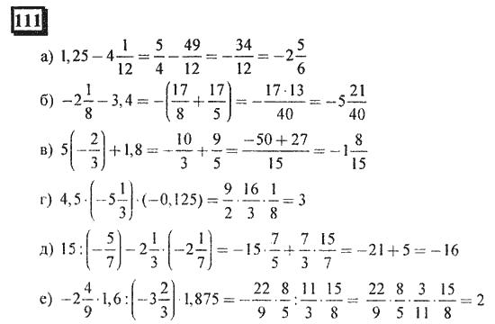 Математика 6 класс номер 111