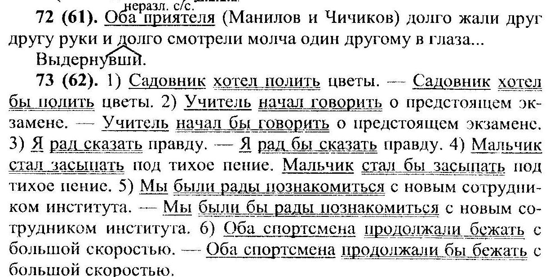 Класс разумовская 8 гдз 2018 русский