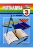 Математика 3 класс, Истомина Н.Б.
