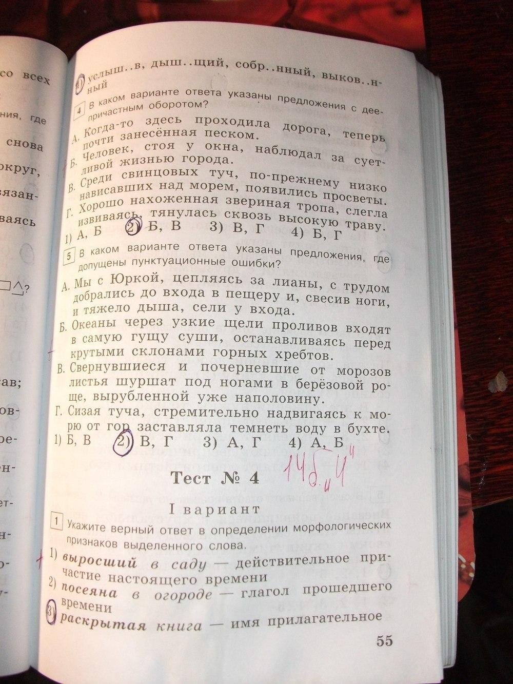 русскому тестовые задания 7 богданова класс решебник по