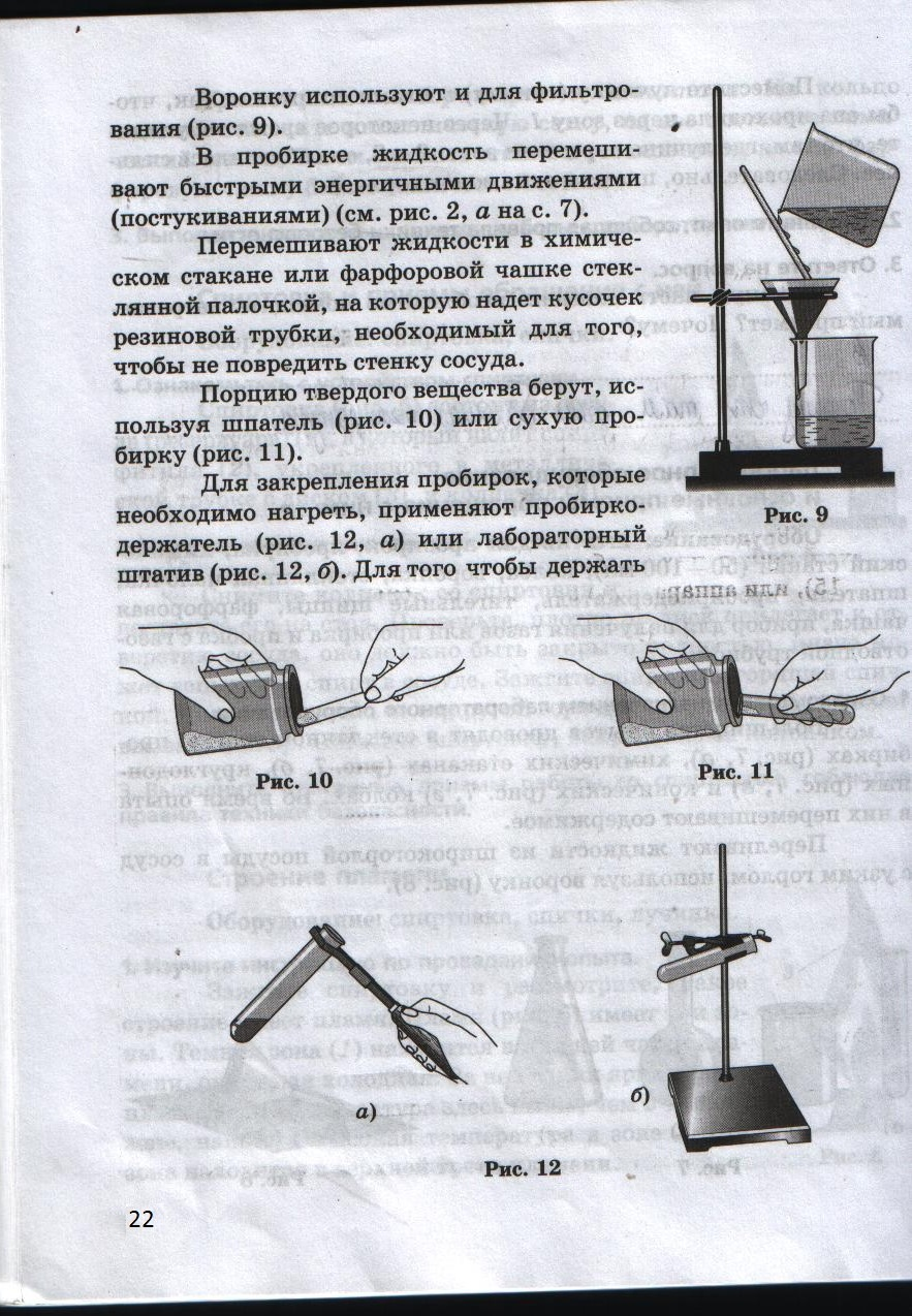 Решебник химия 10 кл для лабораторных опытов и практических работ