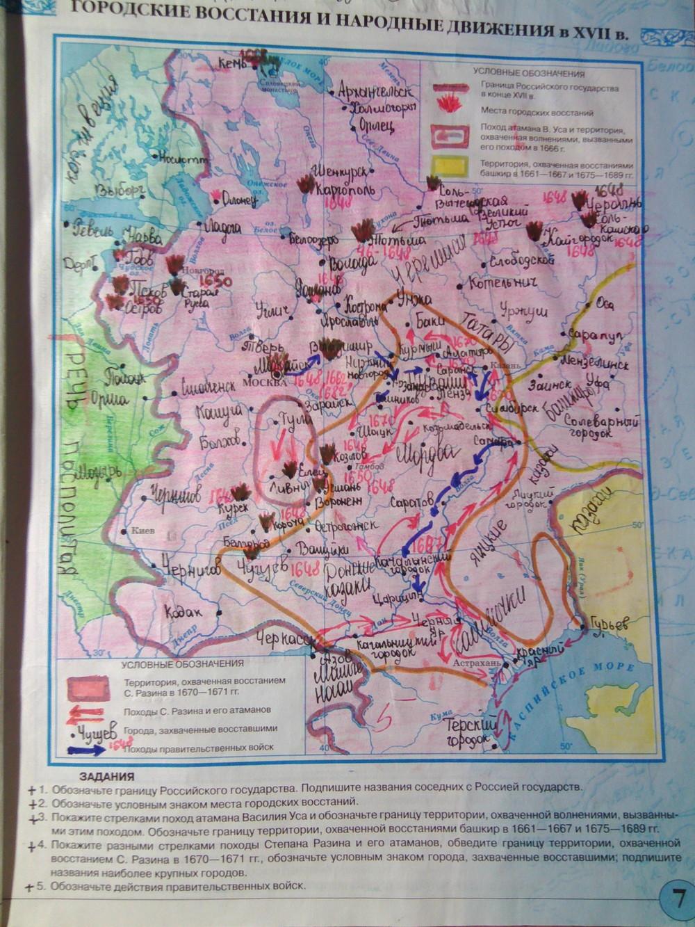 решебник контурных карт по истории россии