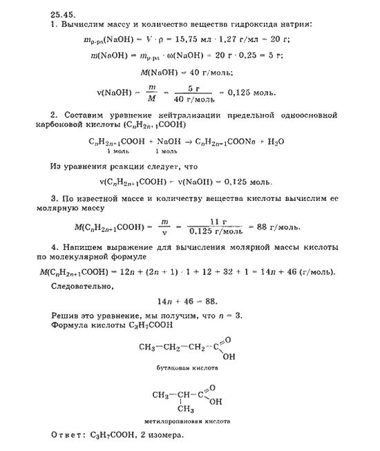 решебник по химии сборник 9 класса