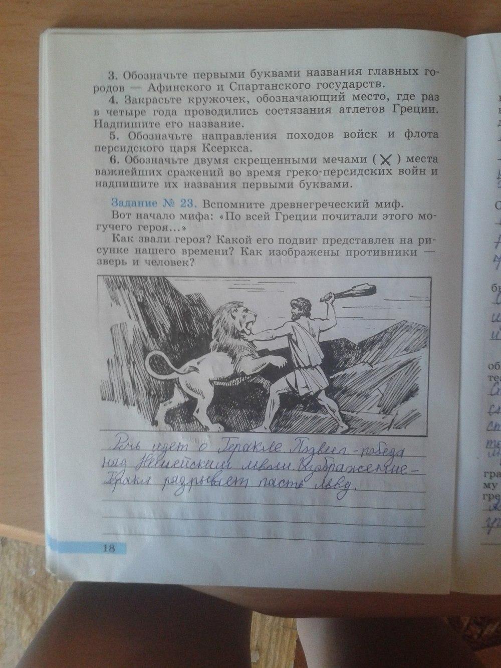 Решебник 5 класс по истории древнего мира 2 часть
