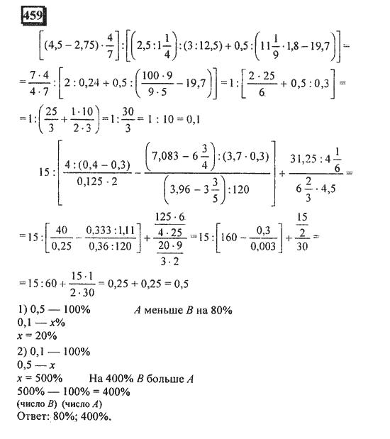 Гдз По Математике 6 Класс Дорофеев И Петерсон 1