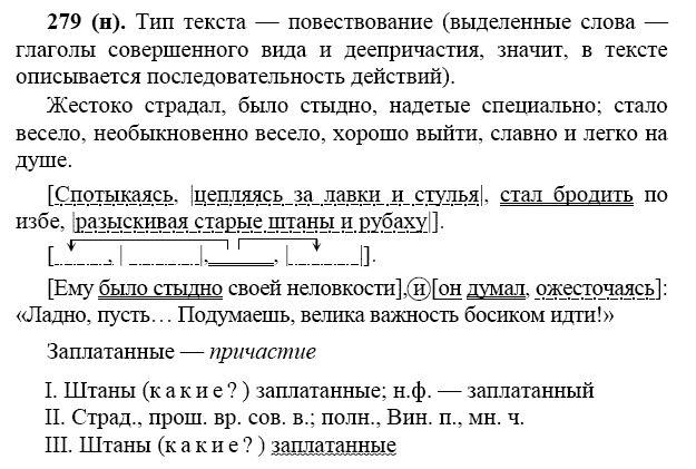 языку 7 по русскому лет решебник
