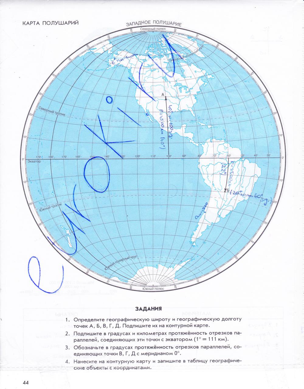 Курс контурные атлас по гдз начальный географии класс карты 6