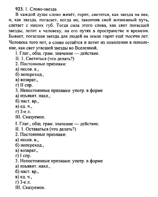 Русскому 5 класс львова часть языку по гдз упражнение 2 львов