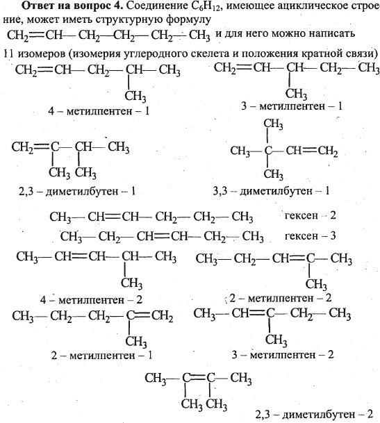 11 гдз по класс маскаев химии габриелян