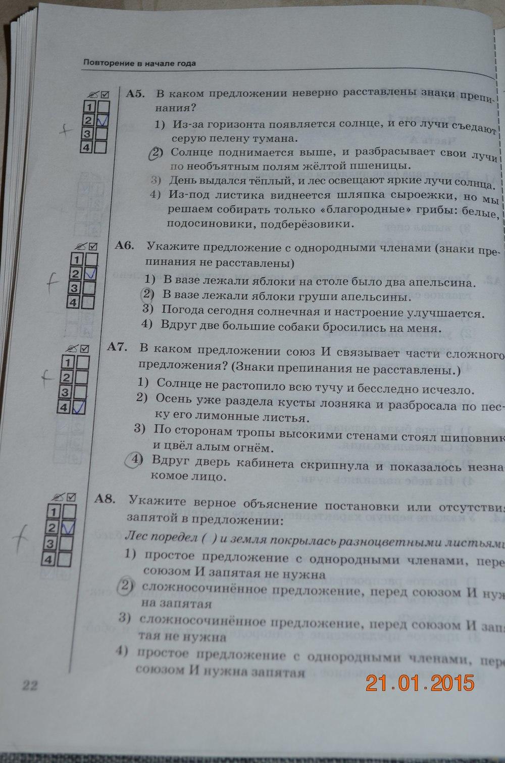 тетрадь гдз баранова по рабочая 6 русскому ладыженская класс