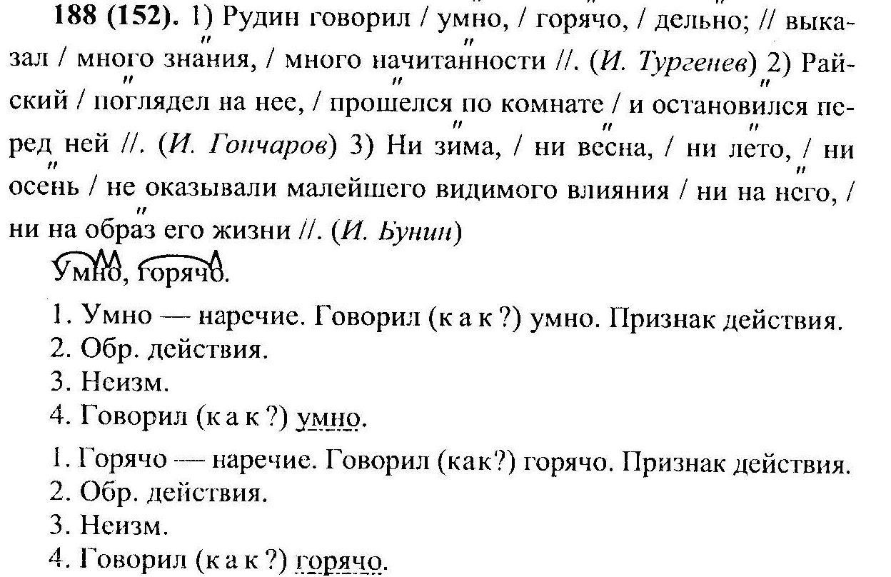 гдз 8кл разумовская русский язык