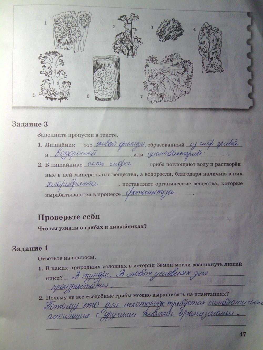 Рабочий по 6 тетради 2 биологии часть решебник класс пономарева