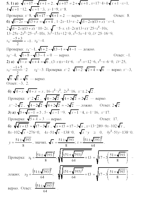 Гдз Дидактические Материалы По Алгебре 9 Класс Макарычев 2003