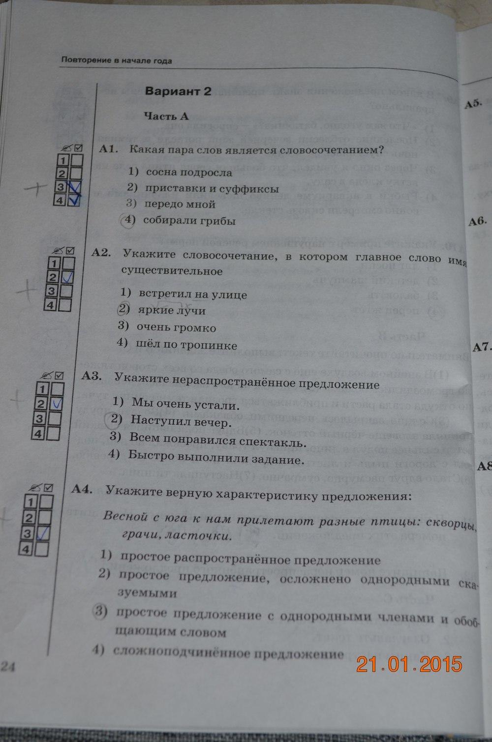 Гдз по русскому языку 5 класс ладыженская тесты
