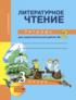 Рабочая тетрадь по литературному чтению 3 класс. Часть 2, Малаховская О.В.