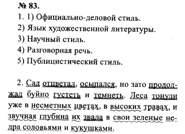 по 7 321 русскому номер гдз класс